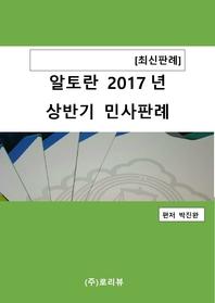 알토란 2017년 상반기 민사판례