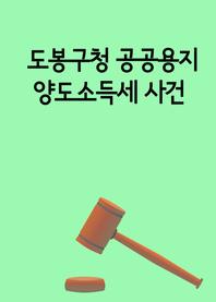 도봉구청 공공용지 양도소득세 사건