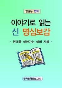 이야기로 읽는 신 명심보감