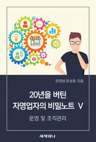 20년을 버틴 자영업자의 비밀노트 Ⅴ : 운영 및 조직관리