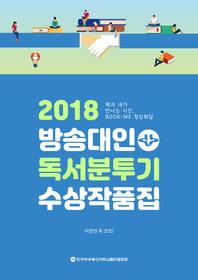2018 방송대인 독서분투기 수상작품집