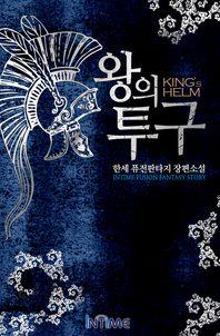 왕의 투구. 8(완결)