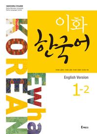 이화 한국어 멀티미디어북 1-2 (영어판)