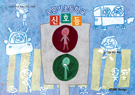 스토리디자인 어린이 작가 그림책 오문기초등학교 신호등