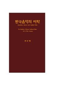 한국음악의 미학