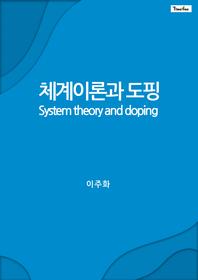 체계이론과 도핑(System theory and doping)