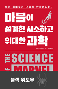 마블이 설계한 사소하고 위대한 과학-블랙 위도우