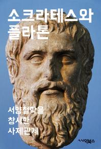 소크라테스와 플라톤 : 서양철학을 창시한 사제관계