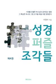 퍼즐 성경 조각들. 4