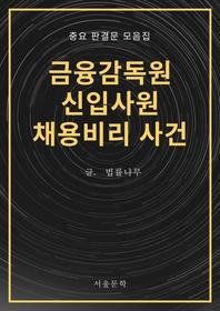 금융감독원 신입사원 채용비리 사건 (중요 판결문 모음집)