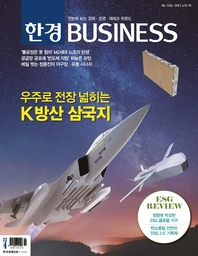 한경 비즈니스 제1324호