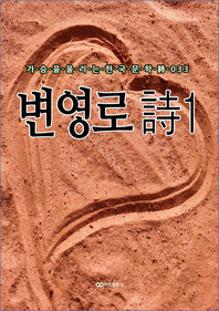 변영로 時1. 가슴을 울리는 한국문학 時 033