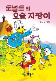 디즈니 그림 명작 : 도널드의 요술 지팡이.45