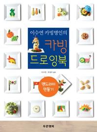 카빙 드로잉북 - 맨드라미 만들기