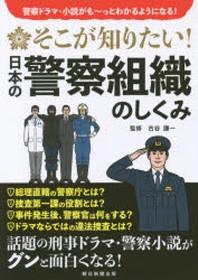 そこが知りたい!日本の警察組織のしくみ 警察ドラマ.小說がも~っとわかるようになる!