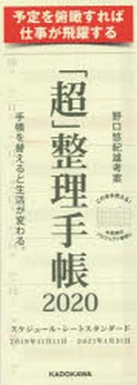 「超」整理手帳スケジュ-ル.シ-トスタン