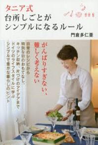 タニア式台所しごとがシンプルになるル-ル