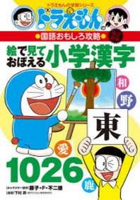 繪で見ておぼえる小學漢字1026