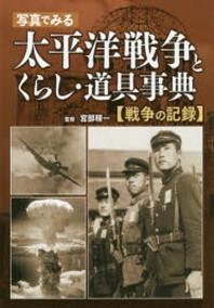 寫眞でみる太平洋戰爭とくらし.道具事典 戰爭の記錄