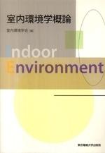 室內環境學槪論