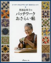 黑羽志壽子のパッチワ-クおさらい帖 ピ-スワ-クからデザインまで基本からレッスン