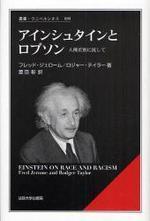 アインシュタインとロブソン 人種差別に抗して