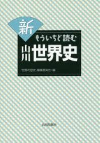 新もういちど讀む山川世界史