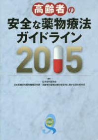 高齡者の安全な藥物療法ガイドライン 2015
