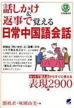 話しかけ&返事で覺える日常中國語會話 セットで覺えるからすぐに使える表現2900