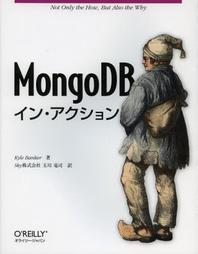 MONGODBイン.アクション