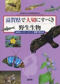 滋賀縣で大切にすべき野生生物 滋賀縣レッドデ-タブック 2015年版