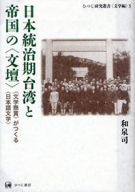日本統治期台灣と帝國の(文壇) (文學懸賞)がつくる(日本語文學)