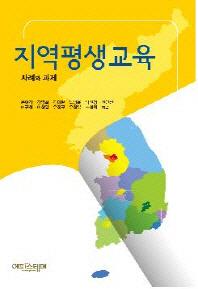 지역평생교육