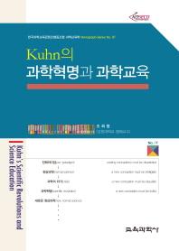 Kuhn의 과학혁명과 과학교육