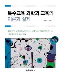 특수교육 과학과 교육의 이론과 실제