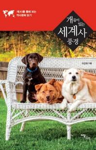 개들이 있는 세계사 풍경