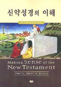신약성경의 이해