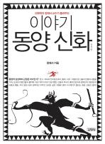 이야기 동양신화(중국편)