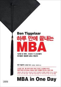 하루 만에 끝내는 MBA(MBA in One Day)
