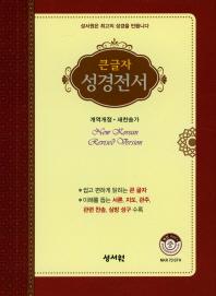 성서원 큰글자 성경전서(NKR73STH)(자주)(새찬송가)(중)(지퍼)(개역개정)
