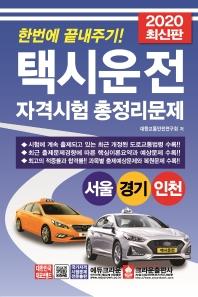 택시운전자격시험 총정리문제(2020)