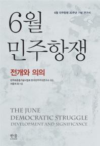 6월 민주항쟁