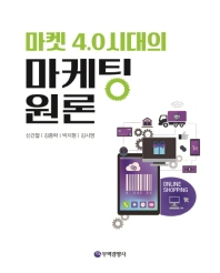 마켓 4.0시대의 마케팅원론