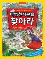마법천자문을 찾아라 3: 한국고전편