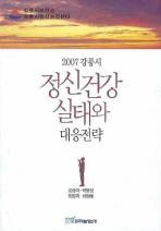 정신건강 실태와 대응전략(2007 강릉시)
