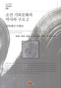 조선 기록문화의 역사와 구조. 2: 기록에서 사회로