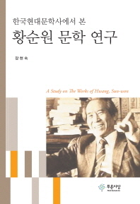 한국현대문학사에서 본 황순원 문학 연구