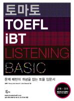 토마토 TOEFL IBT LISTENING BASIC