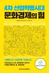 4차 산업혁명시대 문화경제의 힘