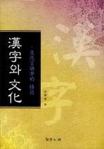 한자와 문화: 문화언어학적 접근